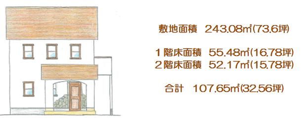 モデルハウス面積