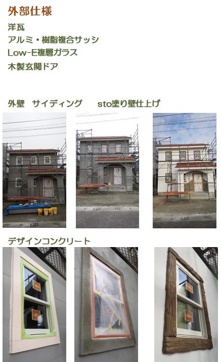 モデルハウス仕様2