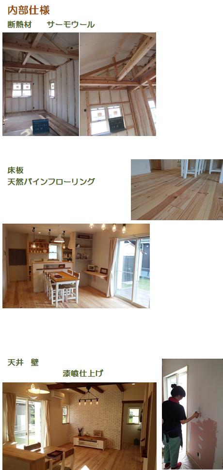 モデルハウス仕様3