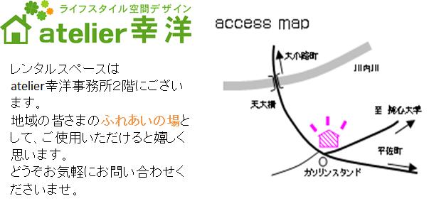 レンタルスペース案内3