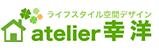 夢のマイホームを実現、鹿児島県 工務店・注文住宅なら幸洋におまかせ下さい