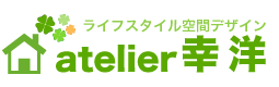 鹿児島 県の工務店・注文住宅なら自然素材とデザインの幸洋で!